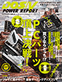 DOS/V POWER REPORT 最新号表紙