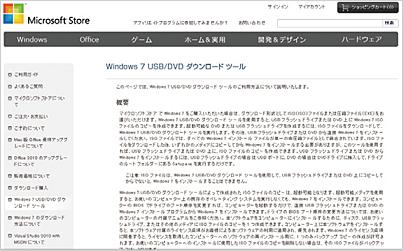 Windows 7のインストールUSBメモリを作 …