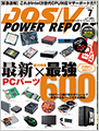 DOS/V POWER REPORT 最新号